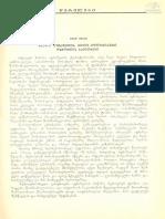 921 - მერი ინაძე - ძველი აფხაზეთის ეთნო-პოლიტიკური ისტორიის საკითხები