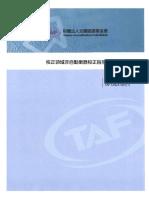 G31_1_校正領域非自動衡器校正指引.pdf