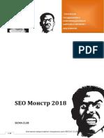 SEO Монстр 2018