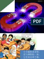 第五课 磁铁(1).ppt