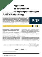 Ansys Advantage Rus 20 08 Ansys Meshing
