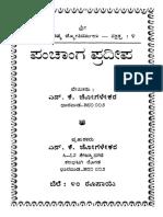 Panchanga Pradeepa