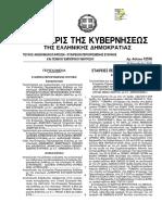ΦΕΚ ΑΕ-ΕΠΕ - 25-11-2011 Πώληση Defence.net.pdf