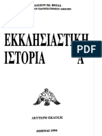 Feida Ekklhsiastikh Istoria 1