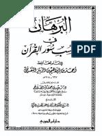 البرهان في تناسب سور القرآن