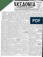 Εφημερίς Μακεδονία 11-7-1911