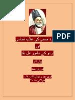 مقصود حسنی کی غالب شناسی اور اردو کے نامور اہل نقد