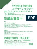 fdc_nttスタジオ2_180715