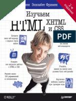 Robson E. Izuchaem HTML XHTML i CSS.fragment