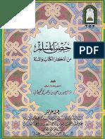 Hisn Almuslim Arabic