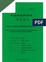 生態農業標準體系與典型模式技術標準研究2007博論
