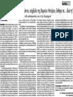 ΗΠΕΙΡΟΣ ΒΟΡΕΙΟΣ-Η ΙΜ Αγίων Σαράντα σε ιδιώτες-ρεσιτάλ αυθαιρεσίας στην Χιμάρα.pdf