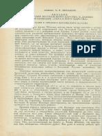 """912 - სიმონ ჯანაშია - Абхазия в составе Колхидского царства и Лазики. Образование """"Абхазского царства""""."""