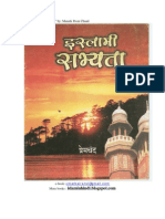 Premchand's article::-islami-sabhayta-[hindi]