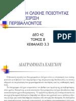 Lecture 12_Οδυσσέας Κοψιδάς