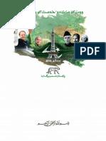 PML-N 2018 manifesto
