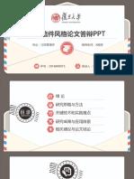 创意信件毕业设计答辩PPT模板