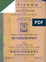 Kavya Prakash Khandana