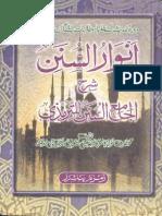 Anwar Us Sunan by Shaykh Abdul Ghani Tariq Ludhyanvi