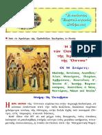 Η Σύναξις Τῶν Πατέρων τῆς Ὀπτίνας.pdf