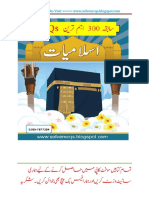 300 Past Papers Islamic Studies MCQs Notes for Entry Tests PDF Book-1
