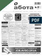 Aviso-rabota (DN) - 27/360/