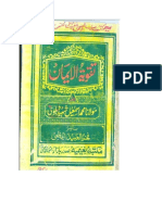 Taqwiyat Ul-Iman, Maktaba Naeemia, Pages63to64.