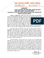 BJP_UP_News_01_______17_JULY_2018