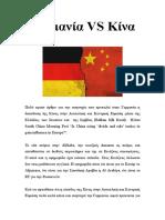Γερμανία VS Κίνα