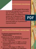 09. ΝΕΟΤΕΡΗ ΕΥΡΩΠΑΙΚΗ ΦΙΛΟΣΟΦΙΑ (1).ppt