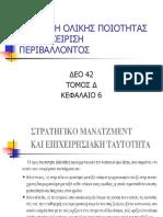 ΠΑΡΟΥΣΙΑΣΗ Δ6_Οδυσσέας Κοψιδάς