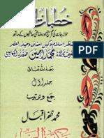 Khutbat e Ameen (Vol 1) by Shaykh Muhammad Ameen Safdar Okarvi (r.a)
