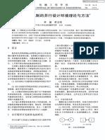 2002基于耦合机制的并行设计环境理论与方法