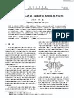 2005复合型超声马达纵-扭振动固有频率简并研究
