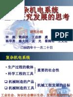 2004钟掘院士_复杂机电系统基础研究新 (PPTminimizer)