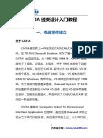 Catia v5线束设计入门简易教程【共31页】1.3mb