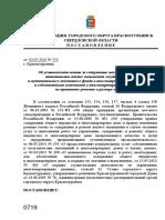 """Постановление главы о тарифах на """"Содержание и текущий ремонт жилья"""""""