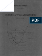 Kamaratos Spectroscopy Notes
