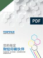 C_Toppan Vintage Brochure 2018_H