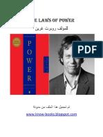 48 قانون للقوة.pdf