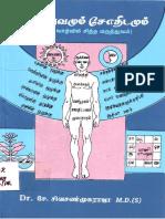 மருத்துவமும் சோதிடமும்.pdf