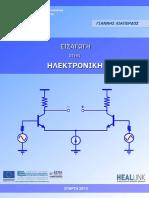 Εισαγωγή στην Ηλεκτρονική.pdf