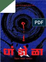 Dhundo_Sank.pdf