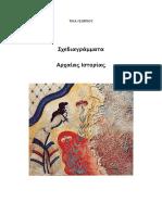 Σχεδιαγράμματα Ιστοριας Α΄ Γυμνασίου Τίνα Γεωργίου - taexeiola.gr.pdf