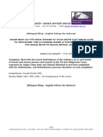 2018-07-17 Complaint, filed with the Israeli Ombudsman of the Judiciary, in re