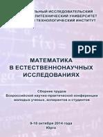 Sbornik Trudov Konferencii Vnpk Matematika