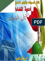 Takmeel-ul-Hajat.pdf