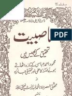 Naasbiyyat by Shaykh Abdur Rasheed Nomani (r.a)