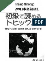 Minna No Nihongo Beginner I - Reading Comprehension