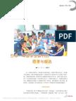 引导一年级学生读书的思考与做法_杨美云.pdf